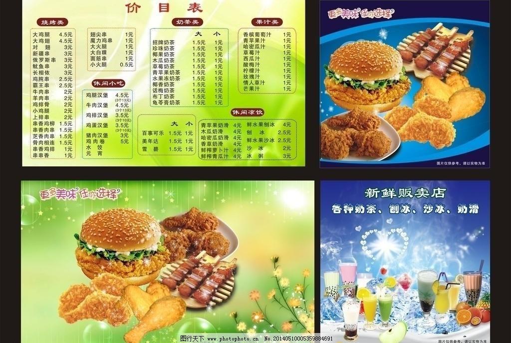 cdr 菜单 菜单菜谱 骨肉相连 广告设计 汉堡 鸡翅 鸡腿 价格表 价目表