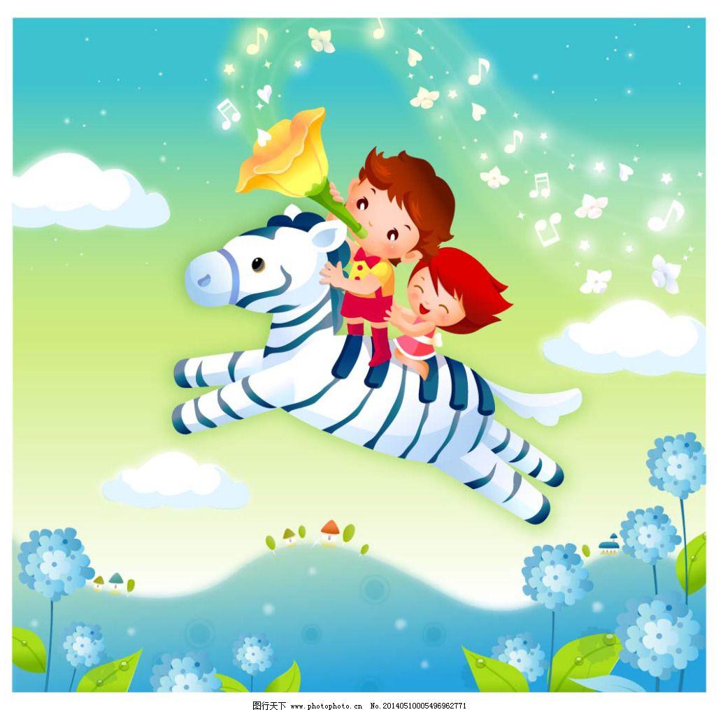 会飞的斑马免费下载 斑马 插画 动物 童话 小朋友 动物 童话 插画 小