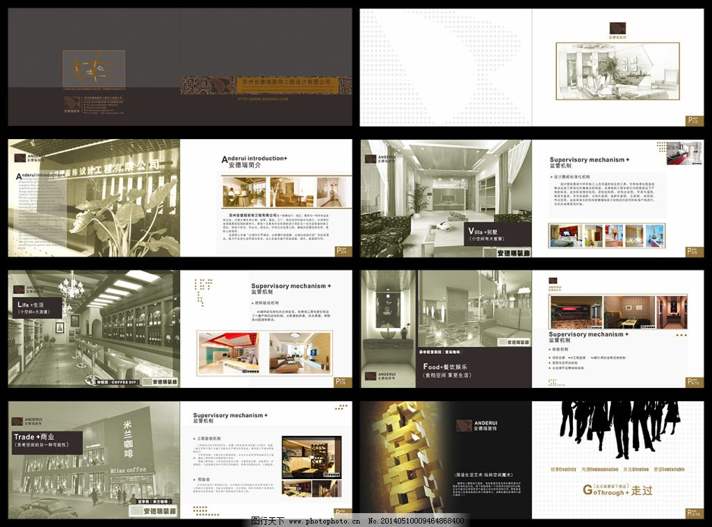 装饰宣传册 装饰宣传册免费下载 大厅 欧式花纹 装饰公司画册 企业