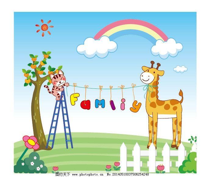卡通场景 卡通动物矢量素材 卡通动物模板下载 矢量图 长颈鹿 字母