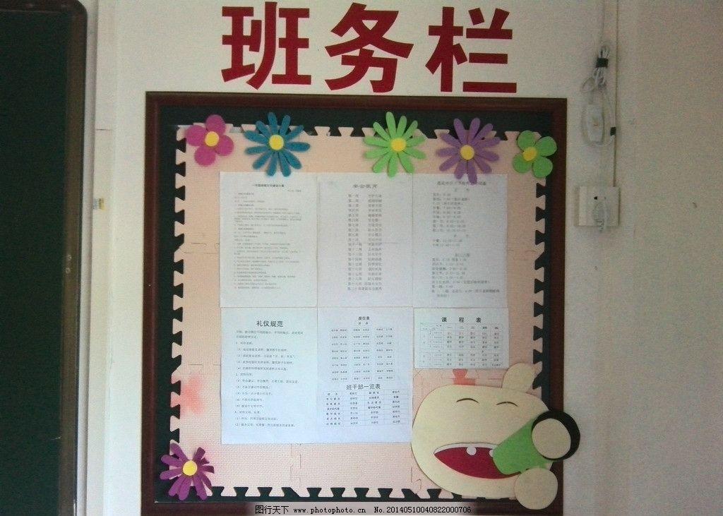 小学一年级教室布置�_小学班级布置图片_其他图片素材_其他_图行天下图库