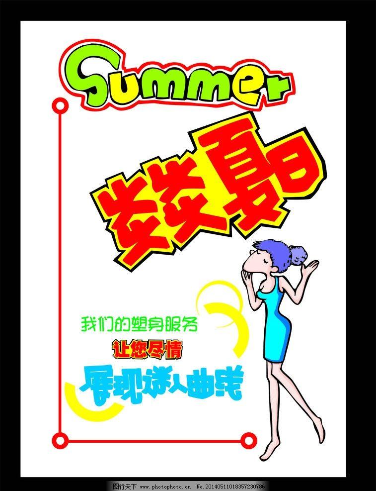 夏季驱蚊手绘pop图