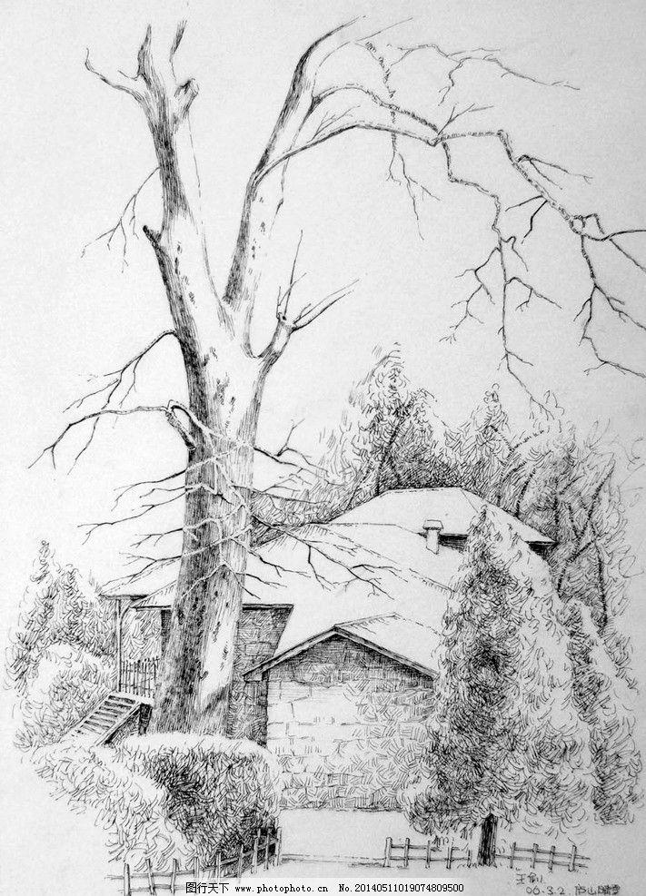 风景手绘图 钢笔画 素描 房屋 树木 绘画书法 文化艺术 设计 72dpi