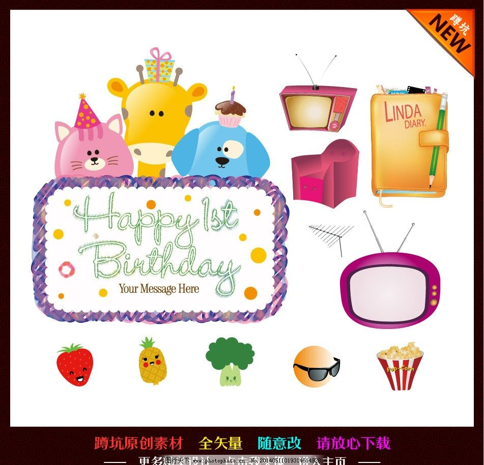 六一儿童节 卡通 儿童节 卡通动物 小动物 电视 笔记本 沙发 水果