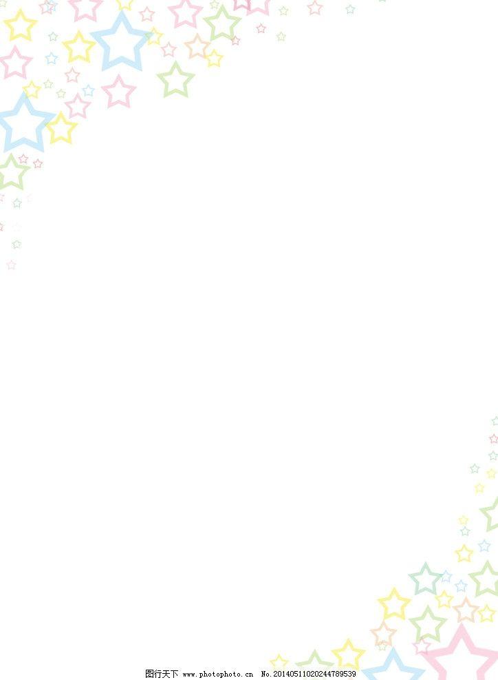 五彩星星背景图 五角星 色彩 可爱 背景底纹 底纹边框