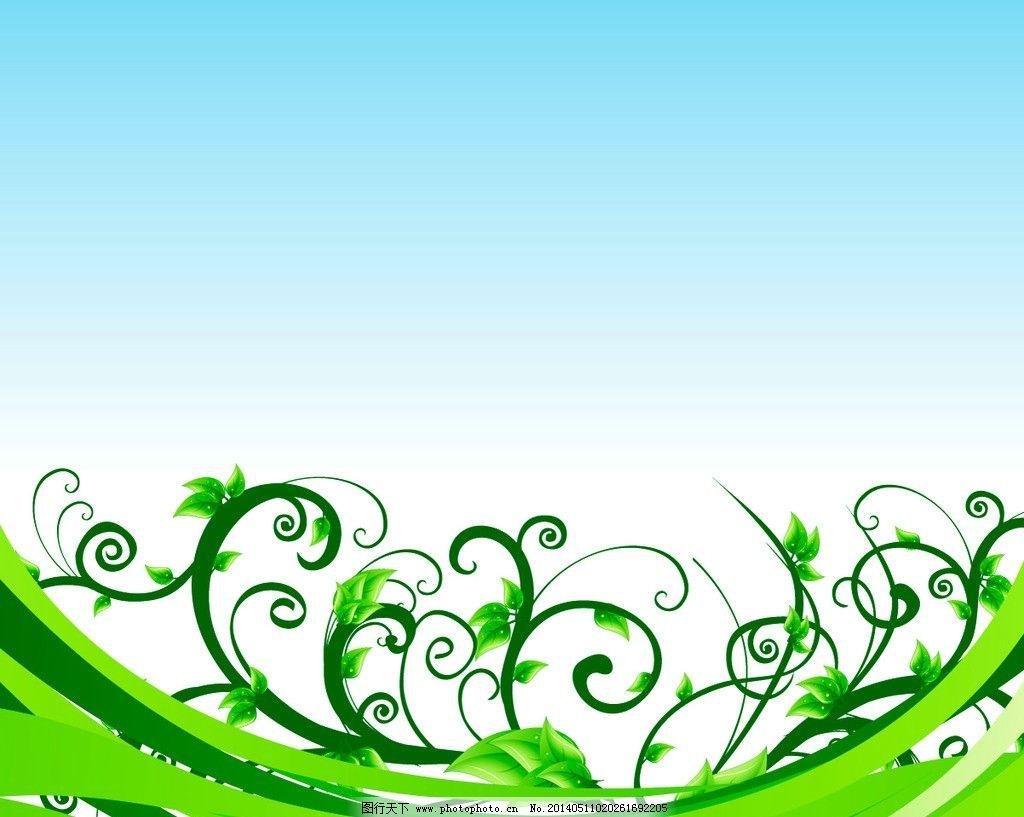 花纹 绿色植物 花藤 花 藤蔓 叶子 植物 花卉 花朵 花草 绿色 植物