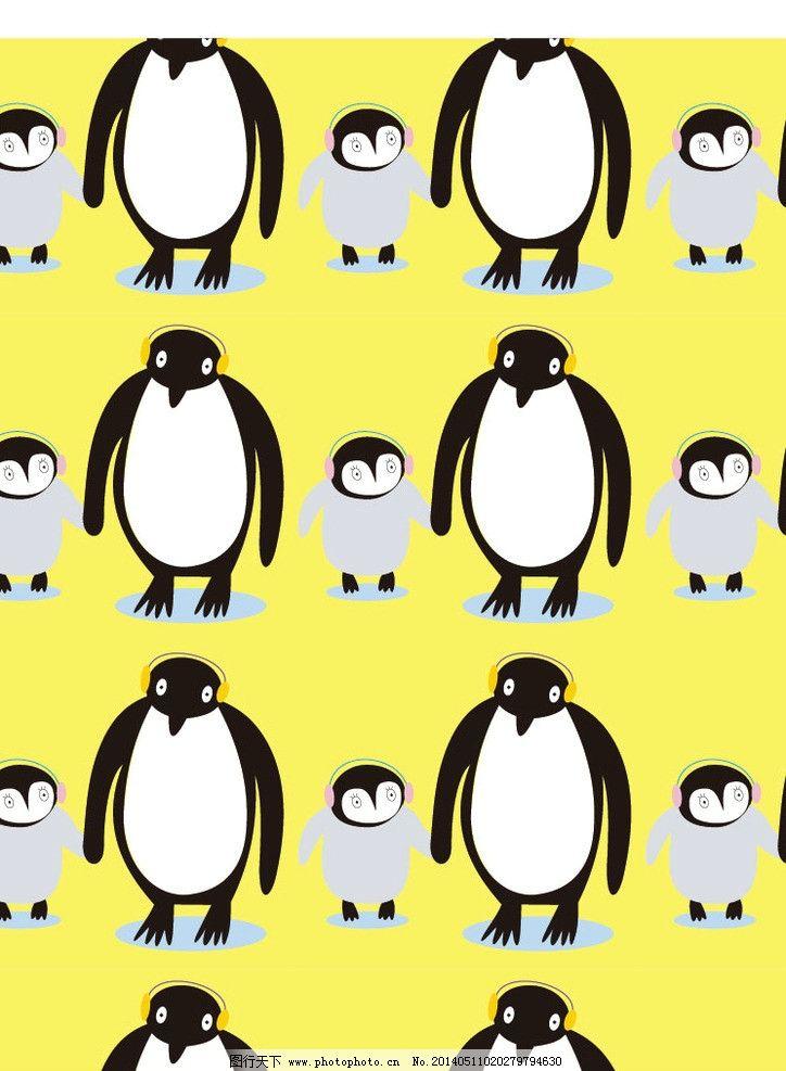 企鹅 小企鹅 卡通动物 布纹 图案 墙纸纹 印花 花布 纹理 印染花纹 印