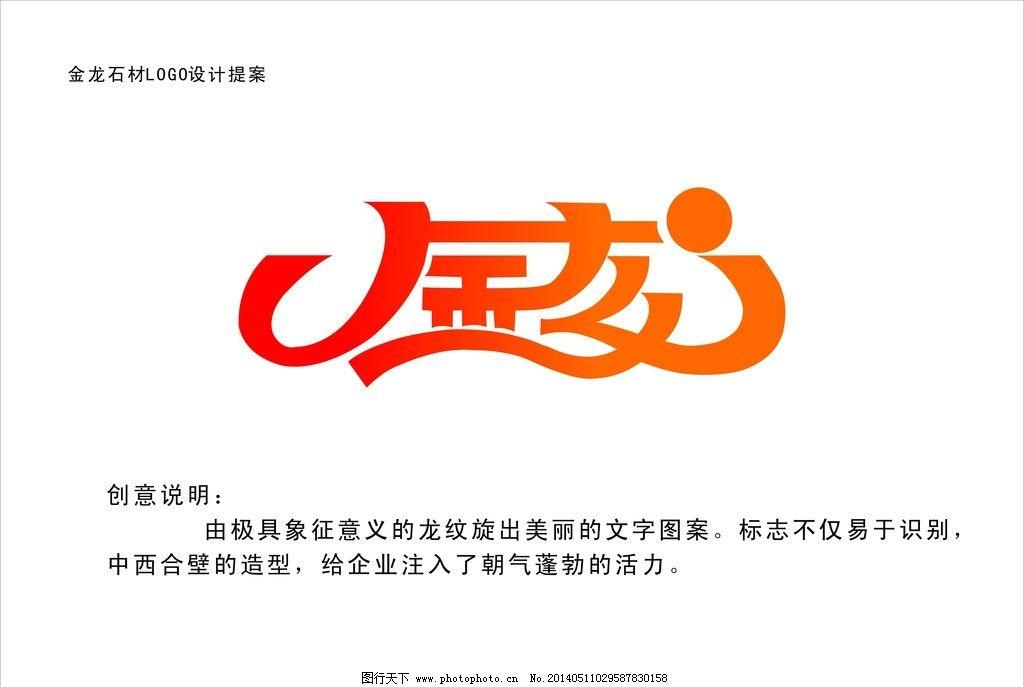 金龙石材的标志设计 店名 金龙 石材 设计意义 创意说明 广告设计图片
