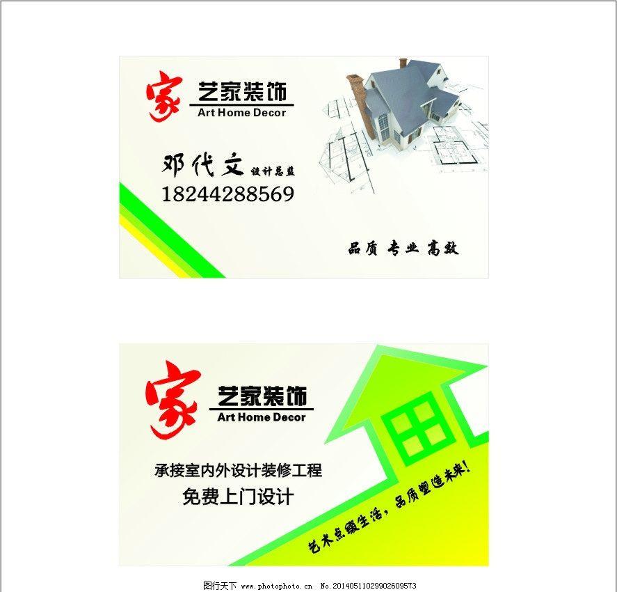 家装名片 家装标志 家装logo 名片设计 名片模板 名片卡片 广告设计