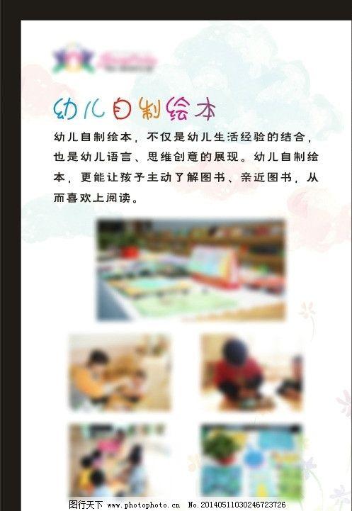 幼儿园展板 幼儿自制绘本