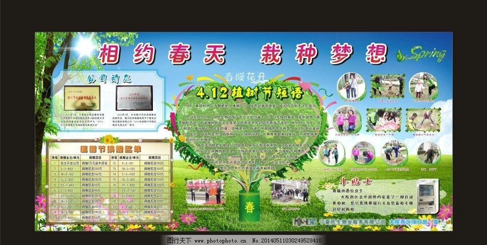 物业展板 相约春天 栽种梦想 公司动态 春暖花开云朵字 412植树节短语图片