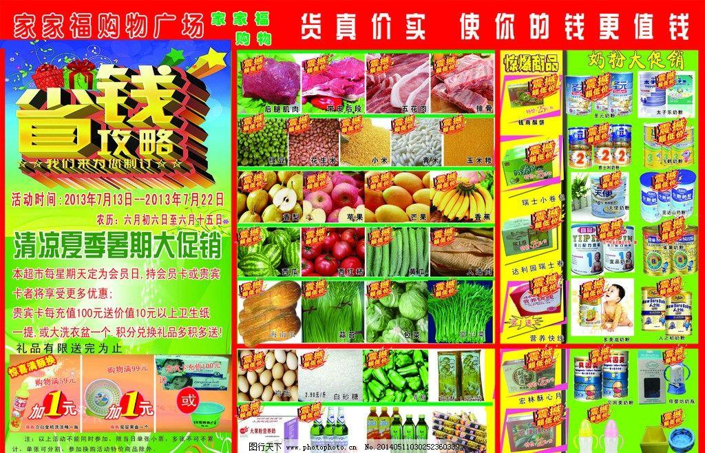 超市彩页 大型 超市 夏季 彩页 素材 dm宣传单 广告设计模板 源文件