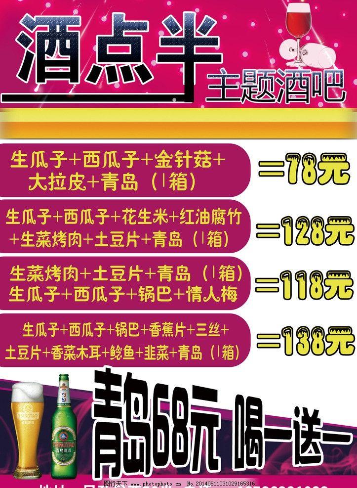 啤酒节海报 啤酒节 青岛啤酒