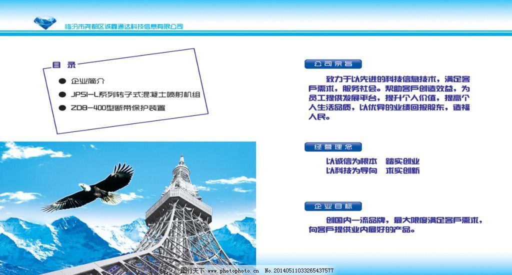 册子 册子免费下载 背景 彩页 广告设计
