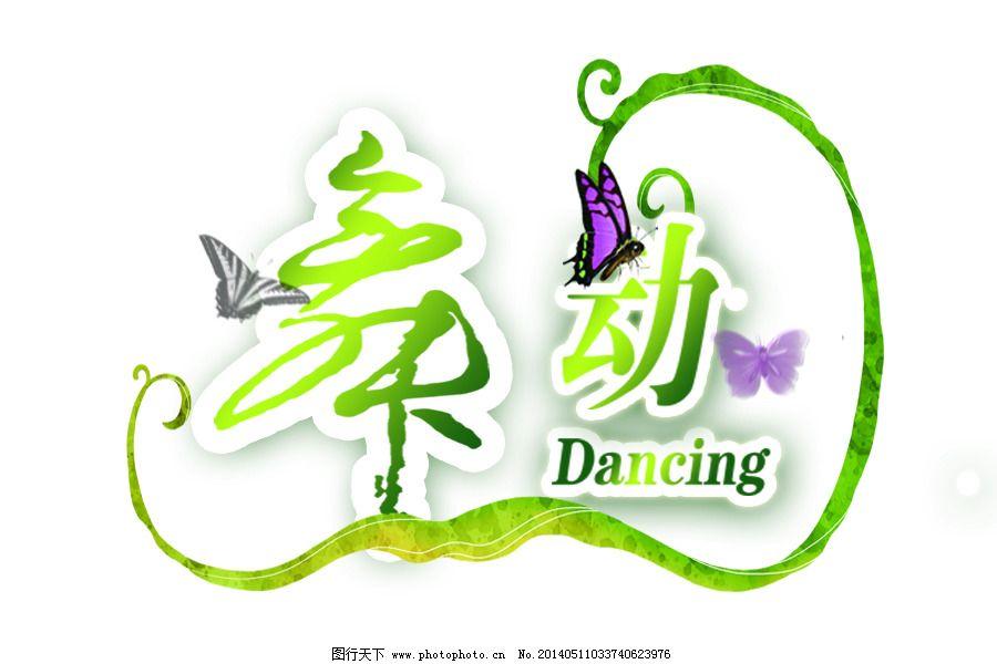 青春艺术字logo设计图片