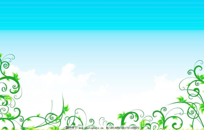 壁纸 底纹 风景 风景画 海报设计 花草 花草背景 花卉 花纹 蓝天白云