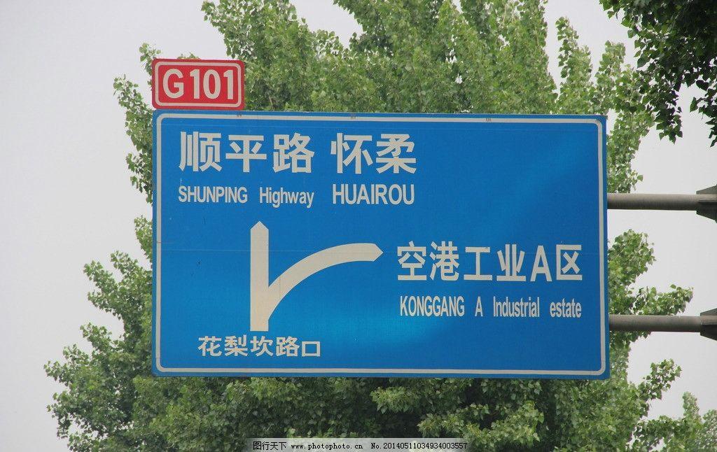 指示牌 路牌 路标 牌子