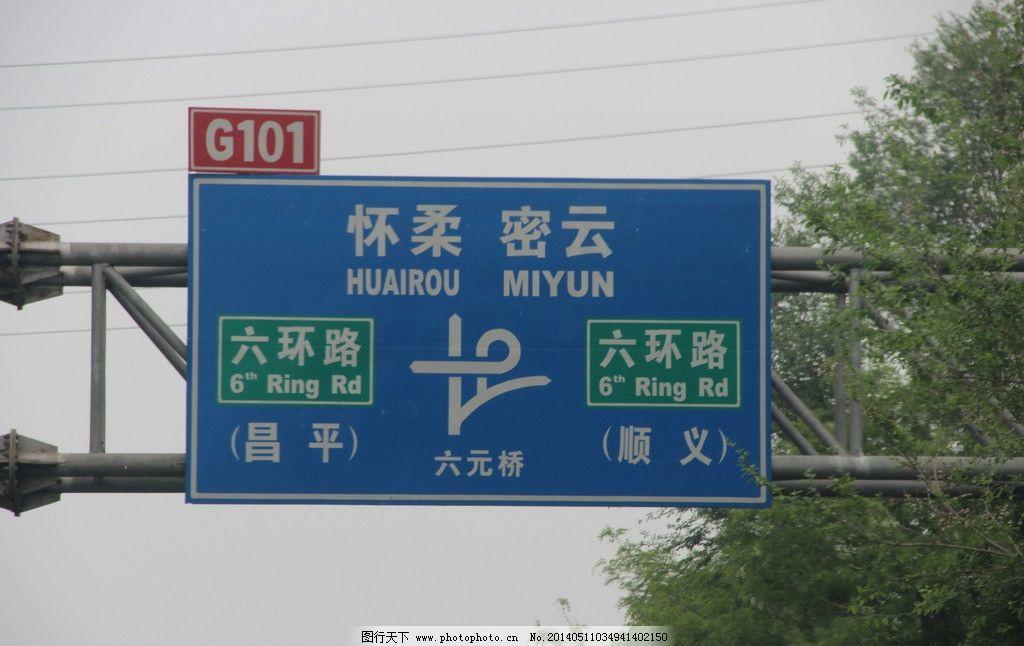 路标 指示牌 图片 大全 图解