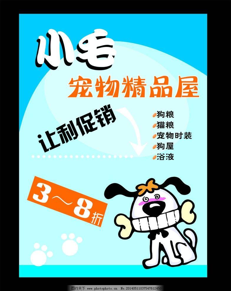 pop海报 宠物海报 宠物pop 宠物pop海报 手绘海报 手绘pop 卡通设计