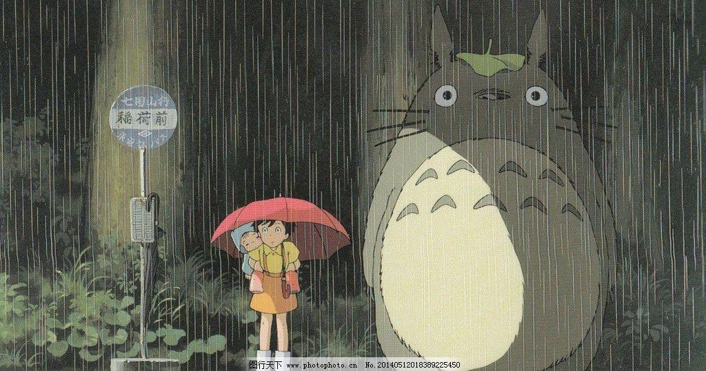 龙猫 宫崎骏 动画 等车 下雨 动漫人物 动漫动画 设计 72dpi jpg