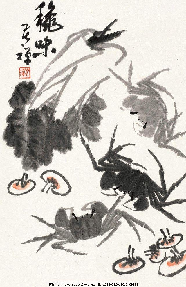 秋味 李苦禅 国画 白菜 螃蟹 蘑菇 水墨画 中国画 绘画书法 文化艺术