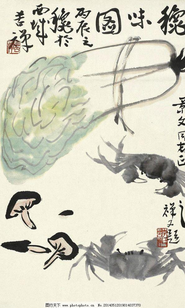 螃蟹水墨画步骤图图片