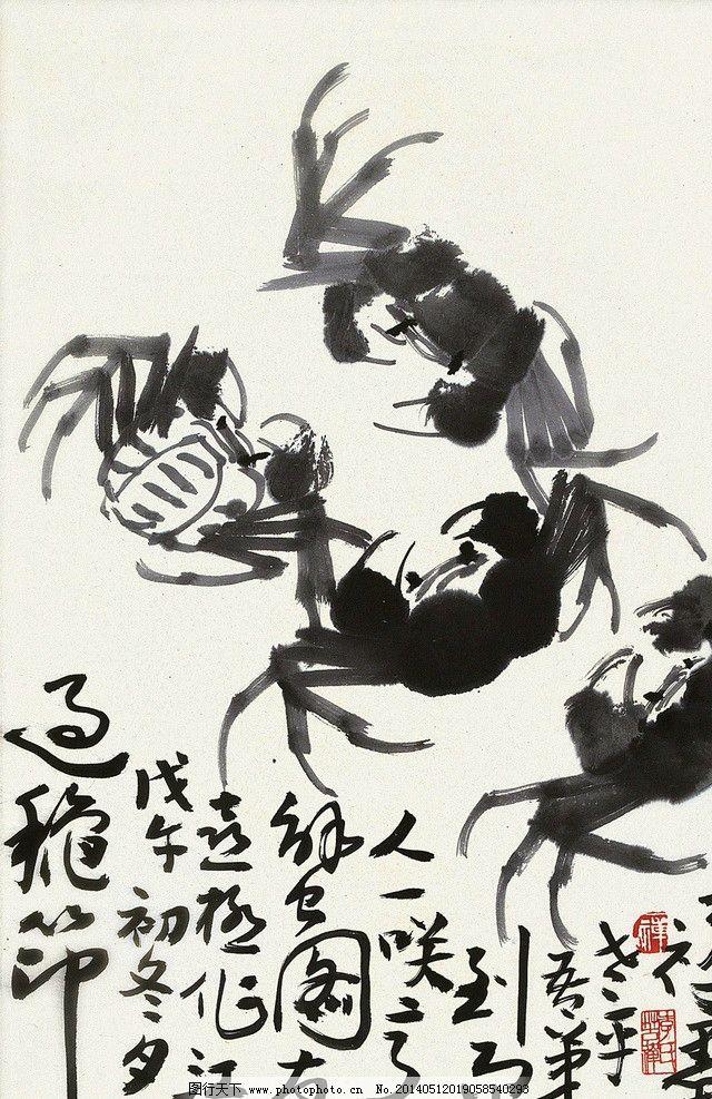 江蟹图 李苦禅 国画 江蟹 螃蟹 蟹 墨蟹 水墨画 中国画 绘画书法 文