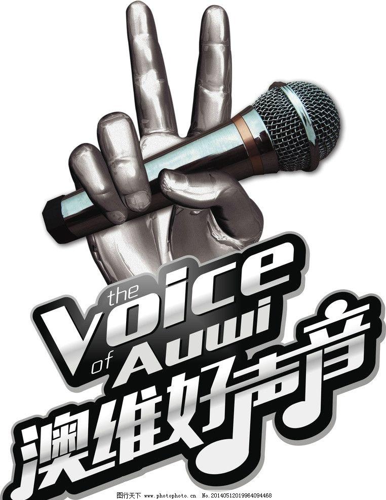 中国好声音 logo 话筒 手势 字体设计 矢量设计 企业logo标志 标识图片
