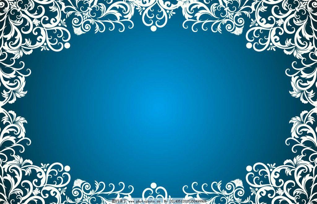 花纹边框 精美花纹 蓝色边框