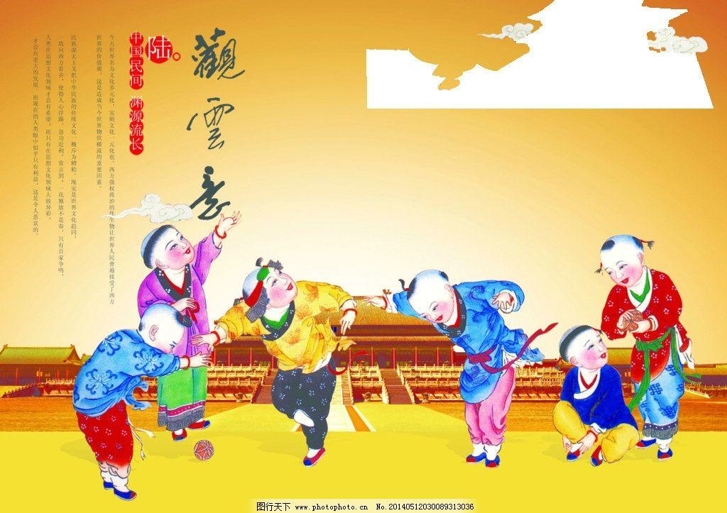 中国年画娃娃 中国娃娃 年画娃娃 故宫 中国风 分层素材 设计模板