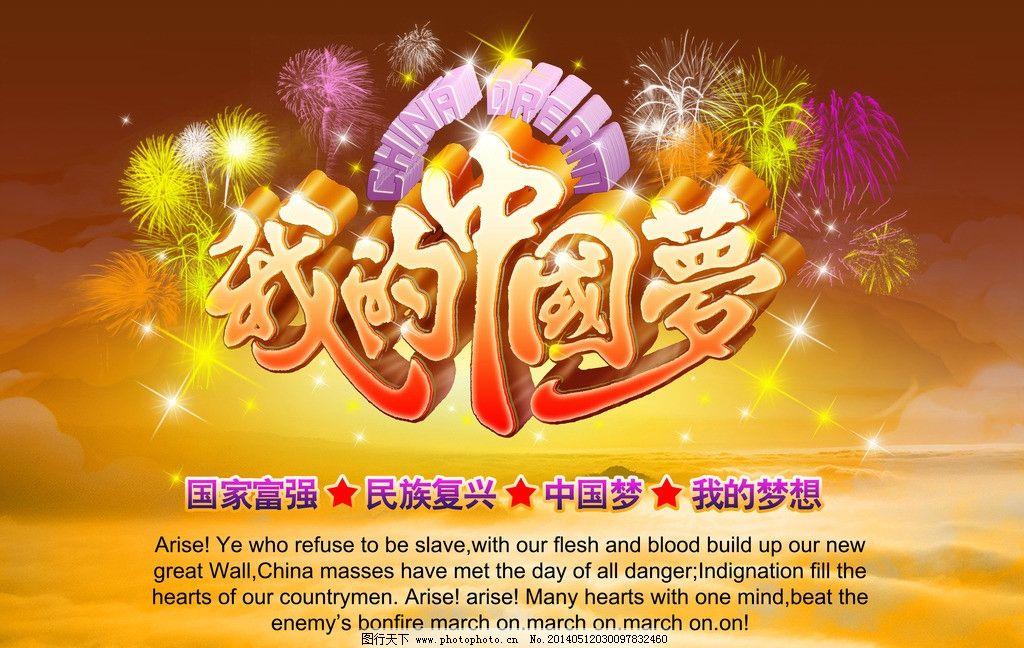 伟大复兴 中国梦海报 放飞梦想 中国梦我的梦 梦想起航 海报 展板 我