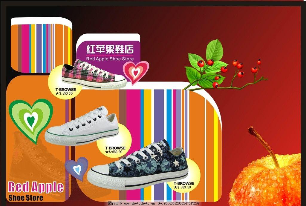 鞋店宣传海报图片