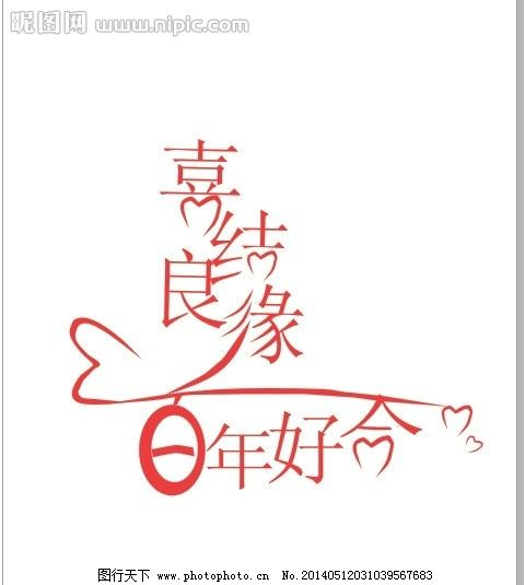 婚庆 字 喜结良缘 百年好合 艺术字 请帖 字体设计 其他设计 广告设计