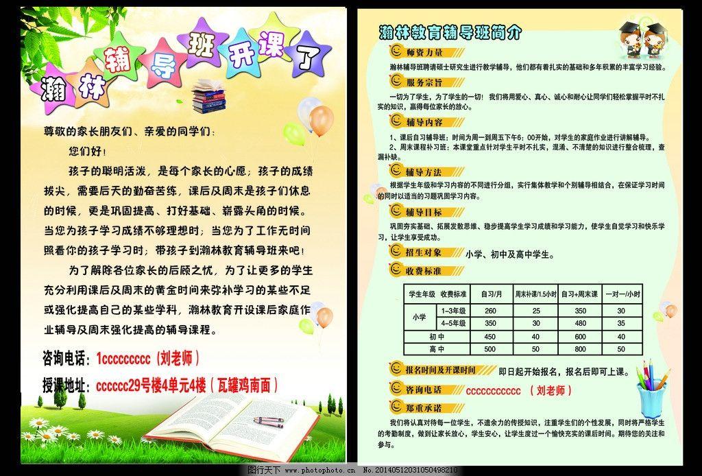 辅导班宣传单 幼儿园背景 海报 书本 草地 其他模版 广告设计模板 源