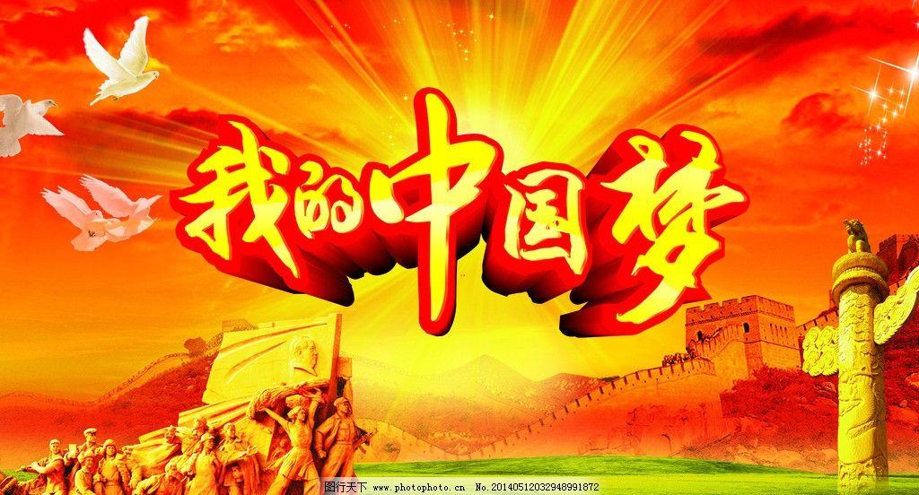 中国梦 分层素材 华表 和平鸽 我的中国梦 艺术字体 长城 雕像 背景