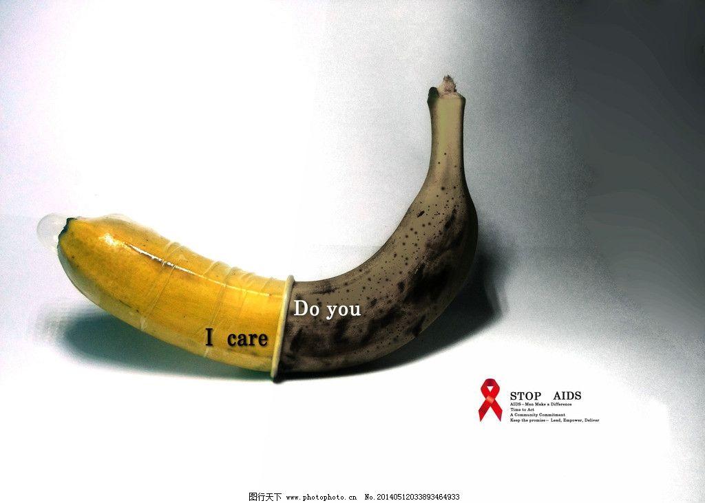 艾滋病公益广告 艾滋病