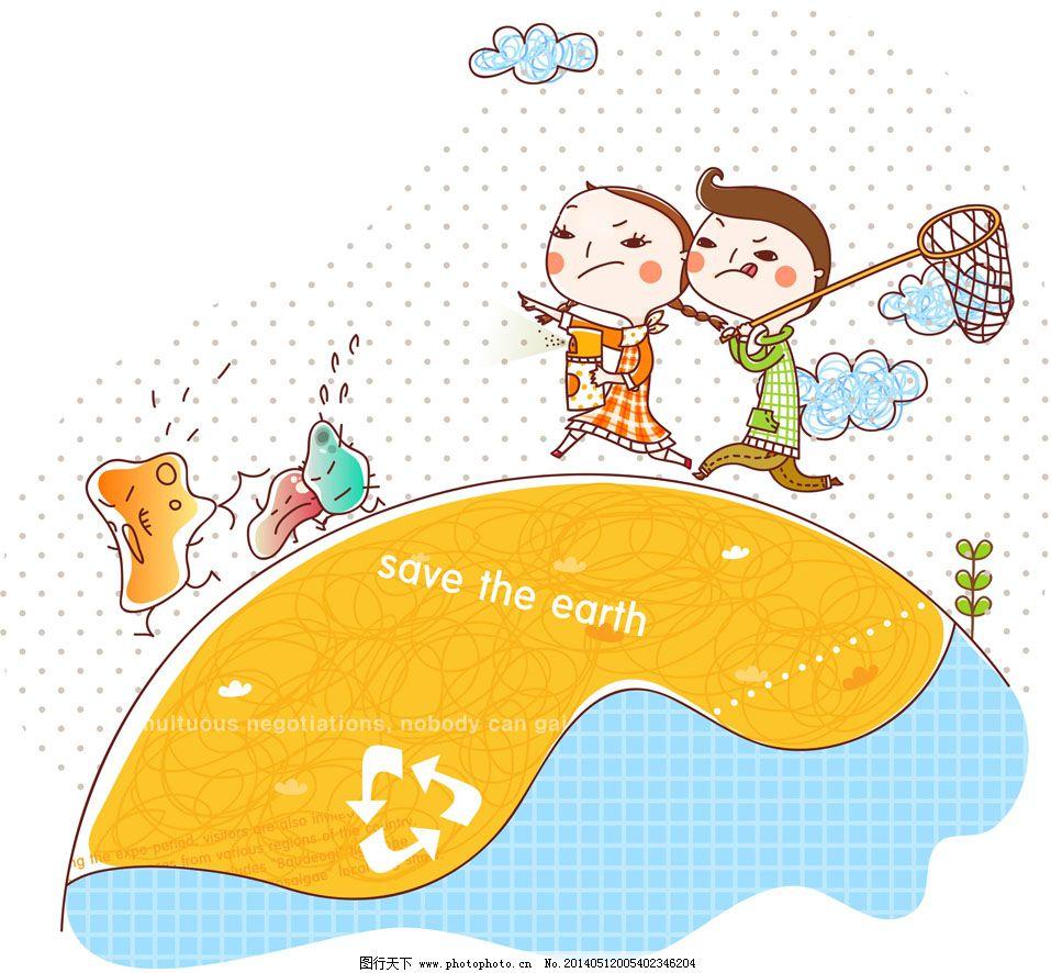 爱护衣裤孩子,爱护母亲地球免费下载母亲环保漫画地球图片