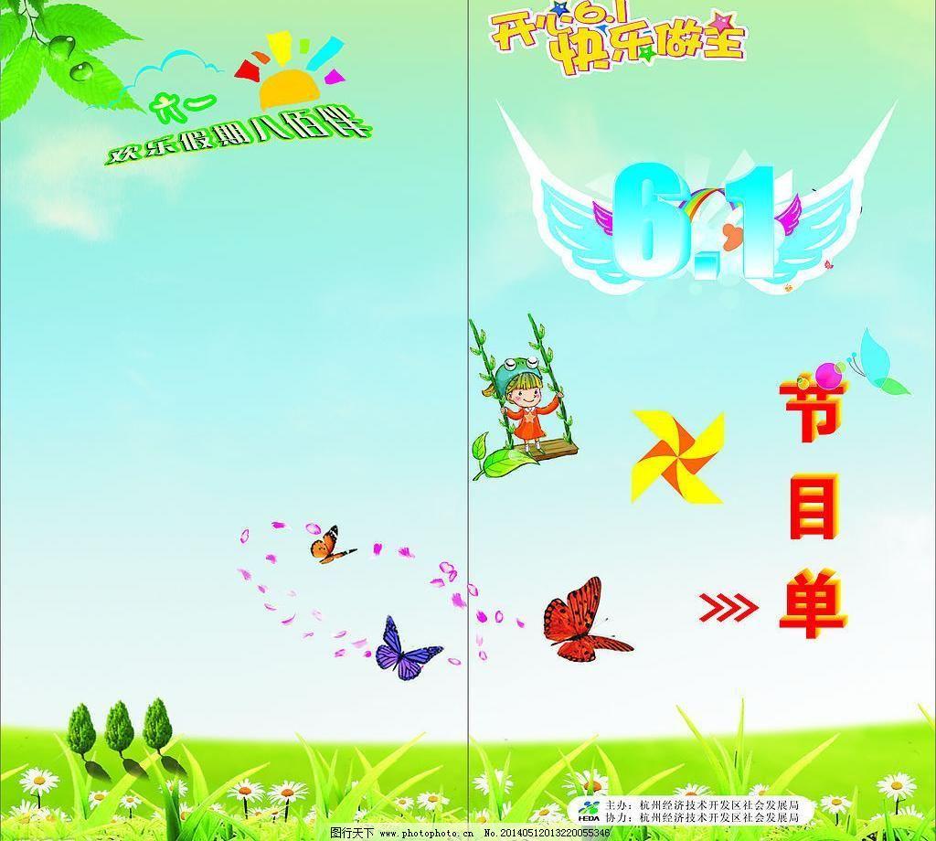 六一儿童节 节目单图片