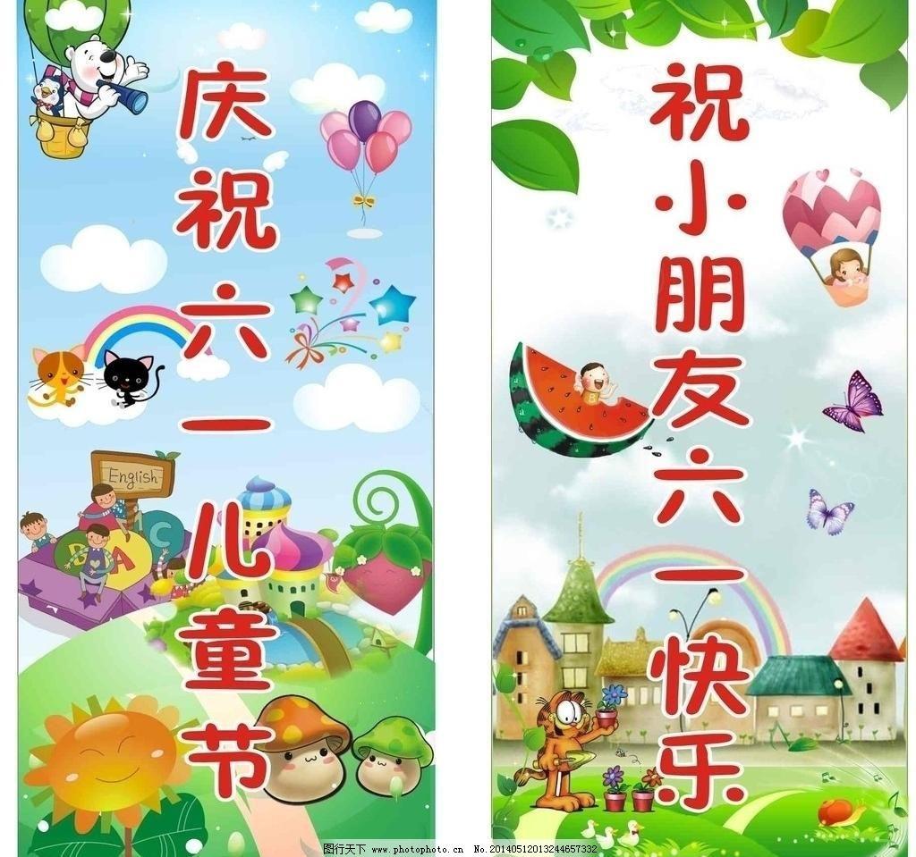 幼儿园六一宣传画(位图组成)图片