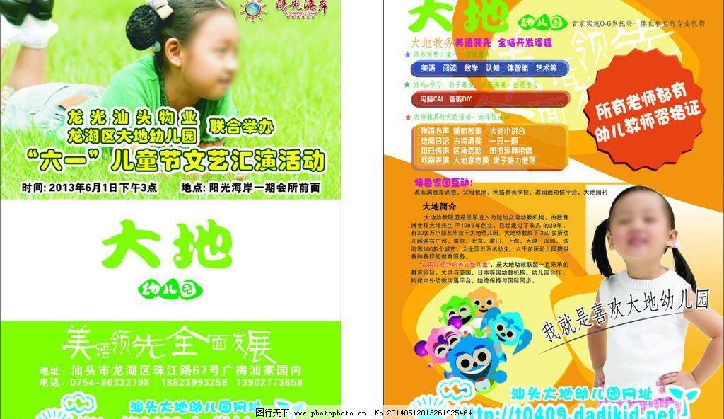 六一文艺汇演 六一活动 六一宣传单 幼儿园传单 早教中心 早教中心