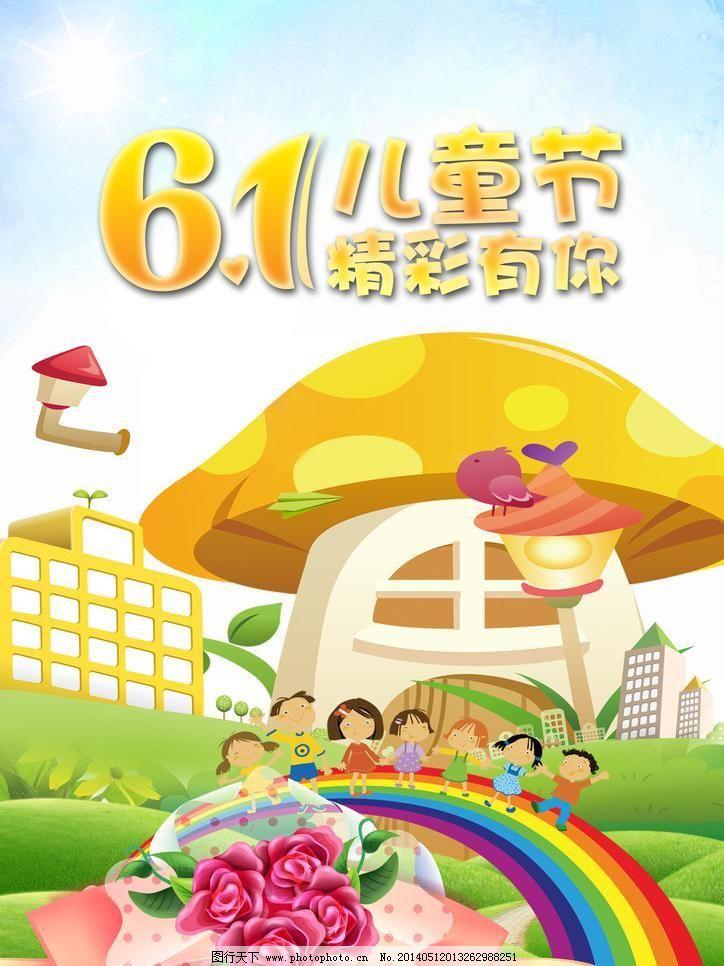 儿童节海报图片