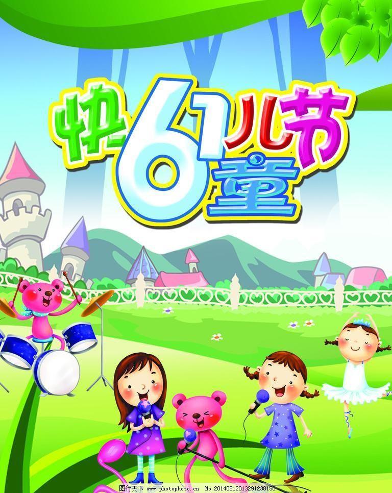儿童节 六一 六一海报 儿童节海报 儿童节素材 卡通背景 可爱背景