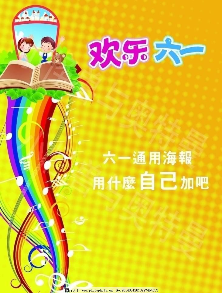 六一儿童节海报图片_六一儿童节_节日素材_图行天下