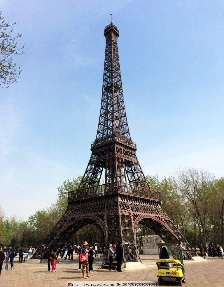 埃菲尔铁塔 铁塔 旅游