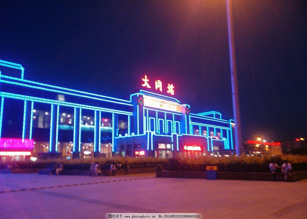 山西大同车站 大同 车站 山西 夜景 旅游 国内旅游 旅游摄影 摄影 72