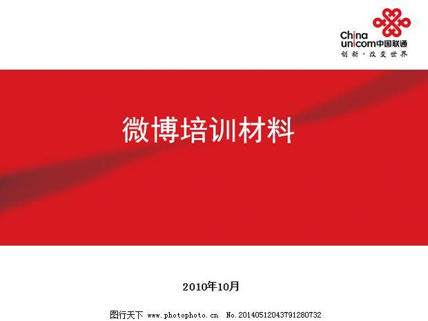 红色背景 中国结 中国结