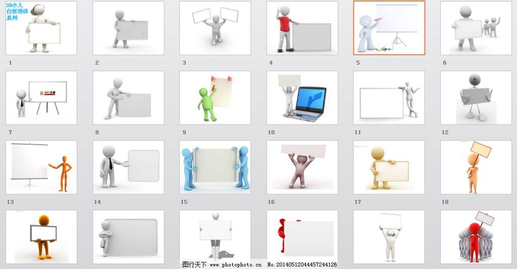 求教程!谢谢!答:3dmax8.0跪求下面图片的卡通3d小白人矢量图!图片