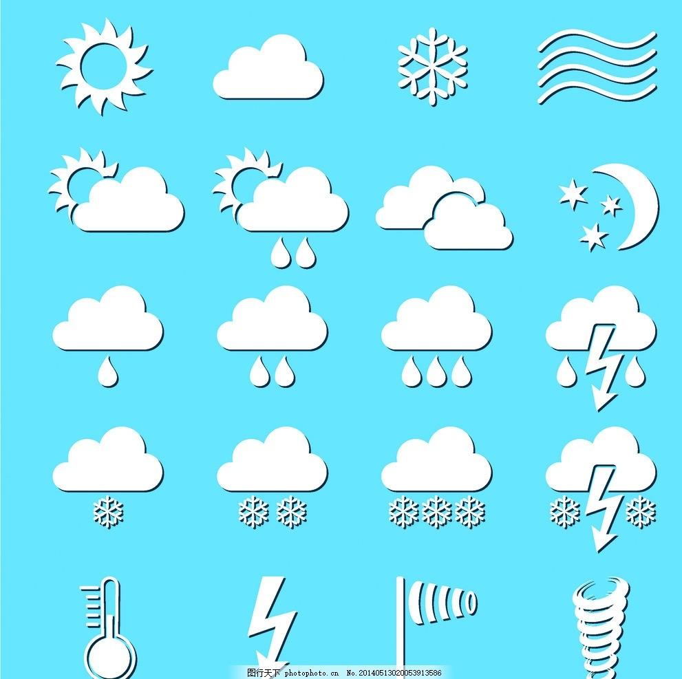 天气图标 天气预报 太阳 云彩 阵雨 温度 阵雪 雷阵雨 晴朗