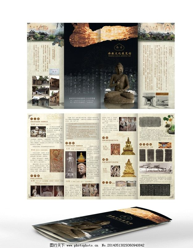 佛教展览馆