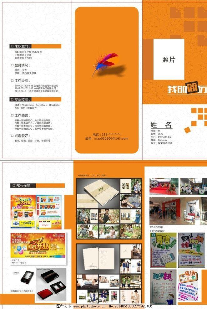 简历 三折页 个人简历 简历设计 个人作品 简历模板 dm宣传单 广告
